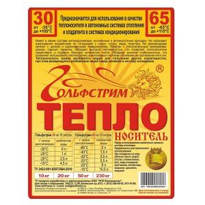 """Теплоноситель """"Гольфстрим"""" 65 (50л)"""